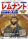 聖書解説誌 月刊レムナント 2016年10月号 日本精神の完成者としてのイエス: わかるキリスト教 すばらしい福音