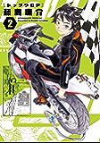 トップウGP(2) (アフタヌーンコミックス)
