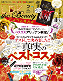 LDK the Beauty (エル・ディー・ケー ザ ビューティー)2018年2月号 [雑誌]