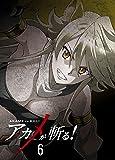 アカメが斬る!  vol.6 DVD 【初回生産限定版】