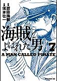海賊とよばれた男(7) (イブニングコミックス)