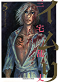 イムリ 5 (ビームコミックス)