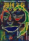 週刊文春WOMAN (vol.4 創刊1周年記念号)