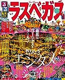 るるぶラスベガス(2015年版) (るるぶ情報版(海外))