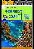 中国最美的地方精华特辑四川 (图说天下·国家地理系列 7)