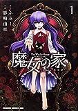 魔女の家 エレンの日記 1 (ドラゴンコミックスエイジ か 1-4-1)