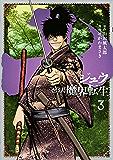 十 ~忍法魔界転生~(3) (ヤングマガジンコミックス)