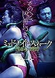 ミッドナイト・スネーク 絡み合う毒牙 [DVD]