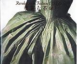 華麗な革命―ロココと新古典の衣裳展