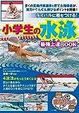 小学生の水泳 最強上達BOOK ライバルに差をつける! (まなぶっく)