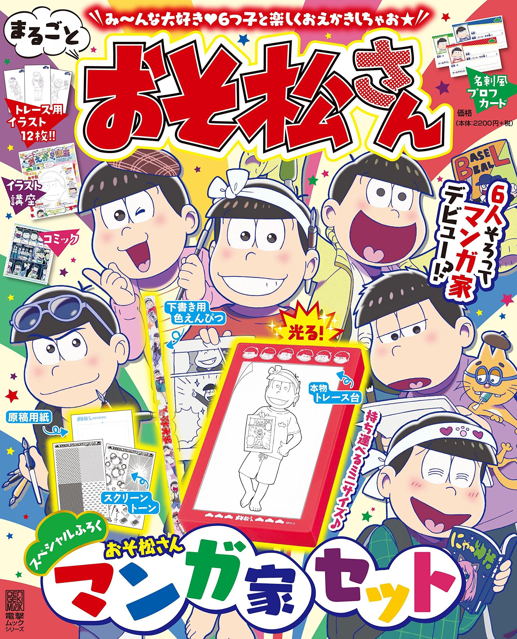 まるごとおそ松さん 電撃ムックシリーズ 本 通販 Amazon