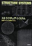 ストラクチュア・システム―空間デザインと構造フォルム