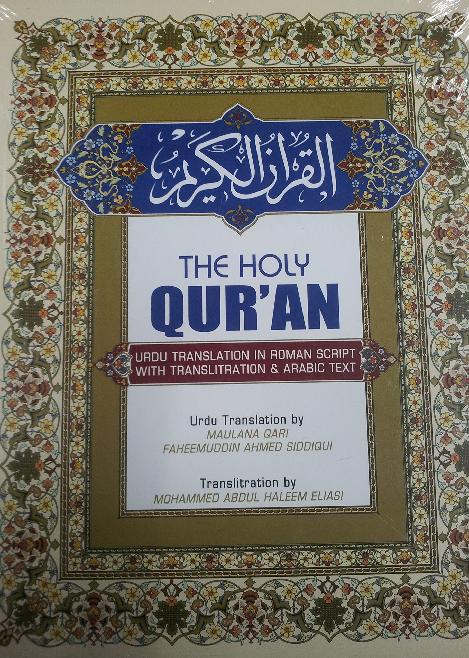 Buy The Holy Quran Urdu Translation In Roman Script With Arabic Text