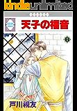 天子の福音(6) (冬水社・いち*ラキコミックス)