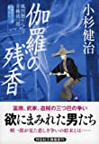 伽羅の残香 風烈廻り与力・青柳剣一郎㊴ (祥伝社文庫)