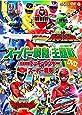 スーパー戦隊主題歌DVD 烈車戦隊トッキュウジャーVSスーパー戦隊