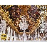 カレンダー2018 富井義夫の世界文化遺産 海外編 World Cultural Heritage (ヤマケイカレンダー2018)