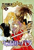 七王国のバラ(1) (冬水社・いち*ラキコミックス)