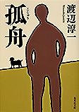 孤舟 (集英社文庫)