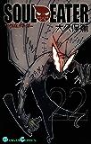 ソウルイーター 22巻 (デジタル版ガンガンコミックス)