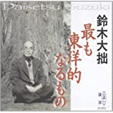 最も東洋的なるもの 新潮CD (新潮CD 講演)