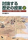 討論する歴史の授業2: シナリオ・プリント・方法