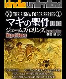 マギの聖骨【上下合本版】 シグマフォースシリーズ (竹書房文庫)