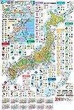 ぶよお堂 2018年 カレンダー ポスター ジュニア日本地図  18BY-624
