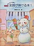 ピアノ教本 あっという間に 全調が弾ける本(1)雪だるまのお話 (0363)
