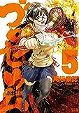 ゴロセウム(5) (シリウスコミックス)