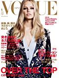 VOGUE JAPAN (ヴォーグ ジャパン) 2017年 1月号