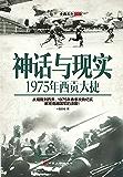 神话与现实:1975年西贡大捷 (指文士兵)