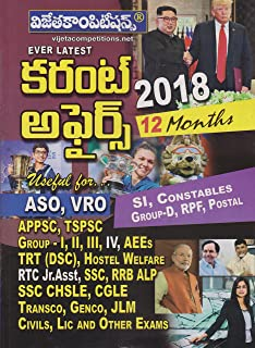 india year book 2019 pdf in telugu