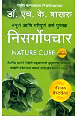 The Complete Handbook of Nature Cure (Marathi) Paperback