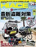 NEWハイエースfan vol.39 (ヤエスメディアムック536)