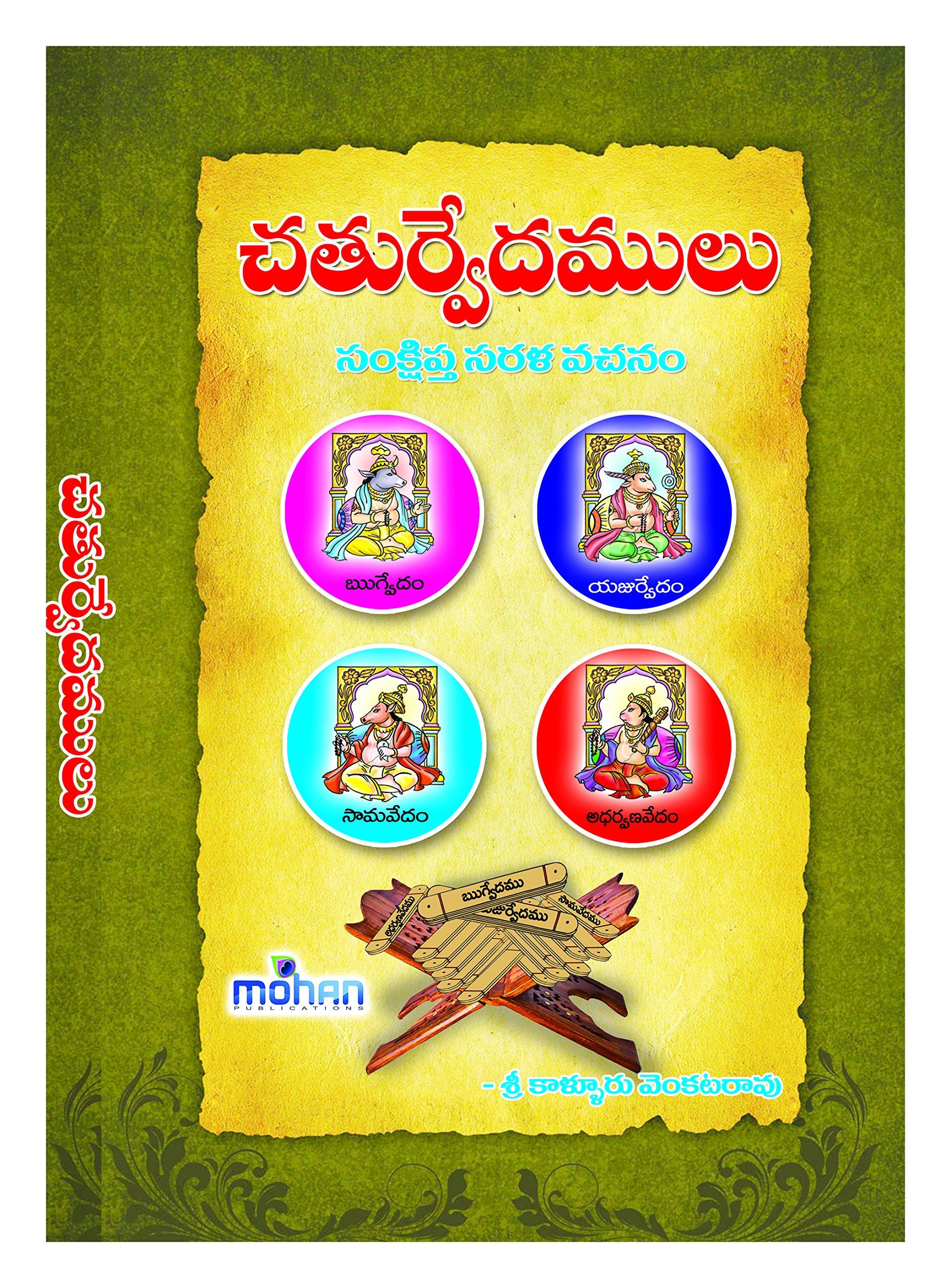 Atharvana Vedam In Tamil Pdf