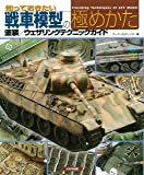 知っておきたい戦車模型の極めかた: 塗装/ウェザリングテクニックガイド
