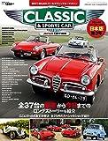 クラシック&スポーツカー vol.3 (インプレスムック)