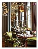 RSVP Vol.15 アフタヌーンティー in ロンドン
