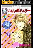 いとしのシェリー(14) (冬水社・いち*ラキコミックス)