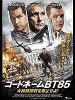コードネームBT85 大統領暗殺を阻止せよ!(字幕版)