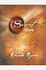 THE SECRET  (Gujarati) Kindle Edition