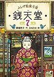 ふしぎ駄菓子屋 銭天堂7