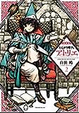 とんがり帽子のアトリエ 特装版(2) (モーニングコミックス)