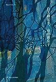 白天的房子,夜晚的房子(2018国际布克奖获得者、诺贝尔文学奖热门人选、波兰文学女王魔幻现实主义代表作。)