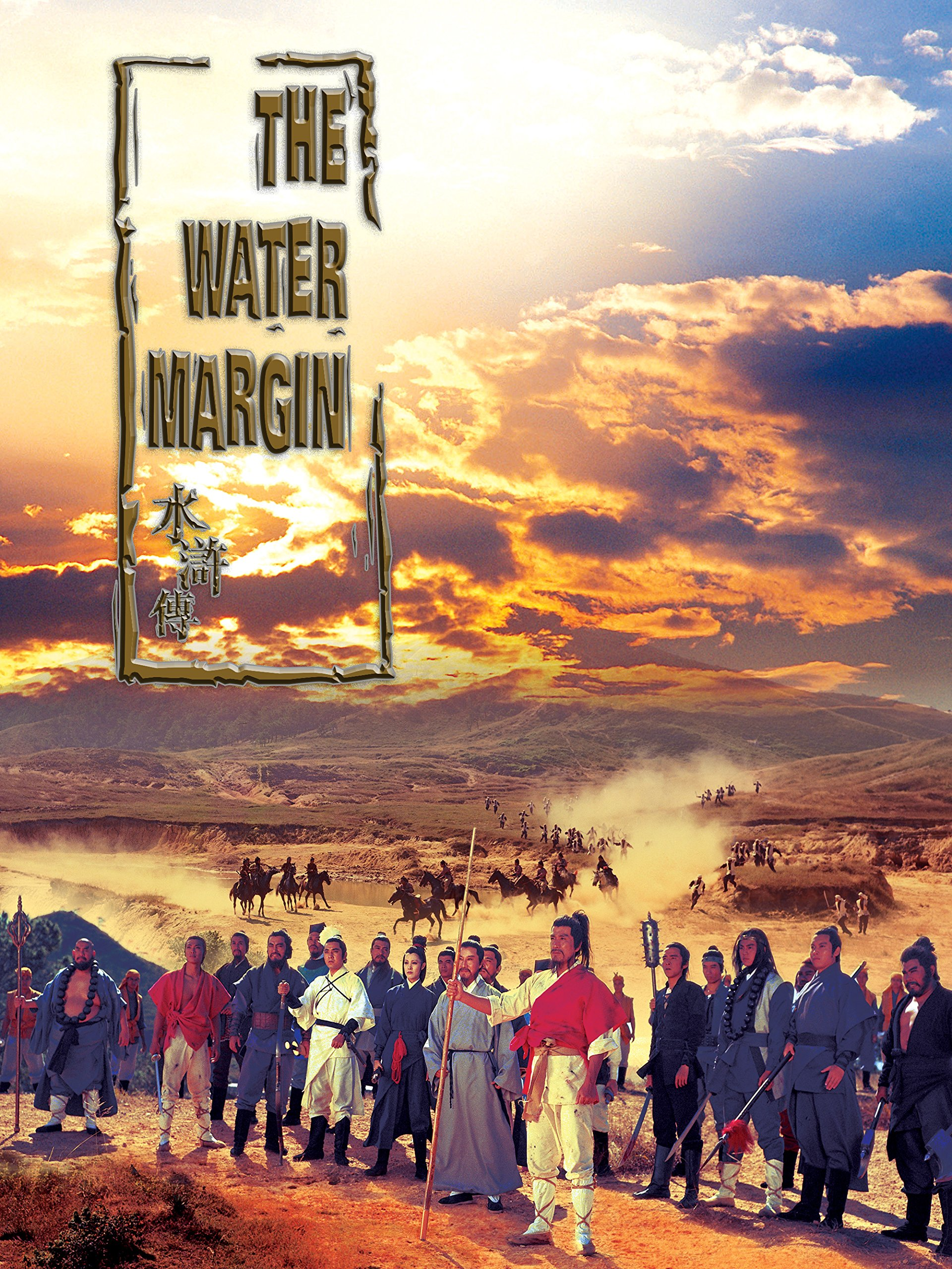 The Water Margin on Amazon Prime Video UK