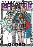 ベルセルク 7 (ヤングアニマルコミックス)