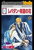 LEBADANG KIBOU NO HANA 2 (TOSUISHA ICHI RACI COMICS) (Japanese Edition)
