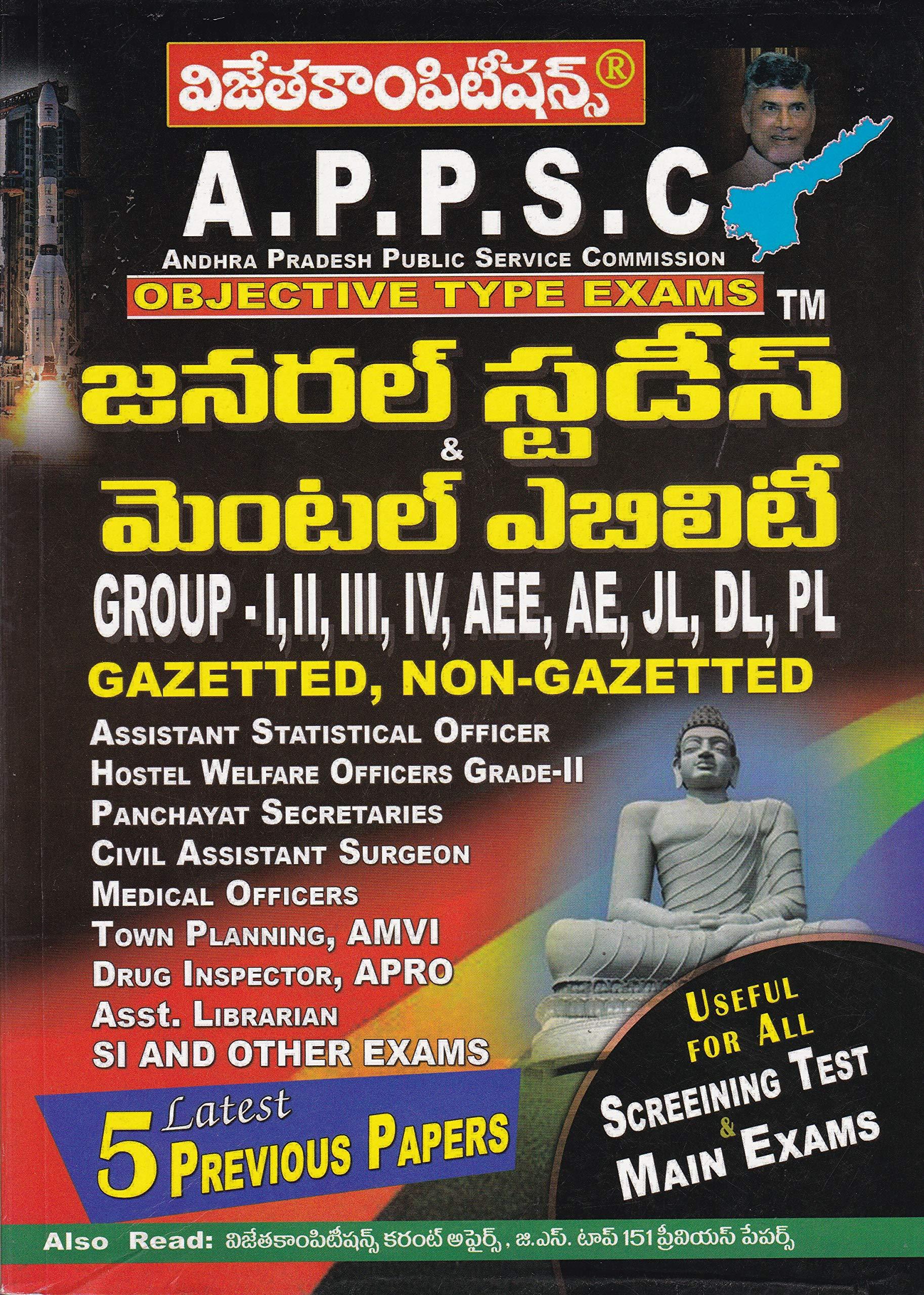 Appsc General Studies Material Pdf