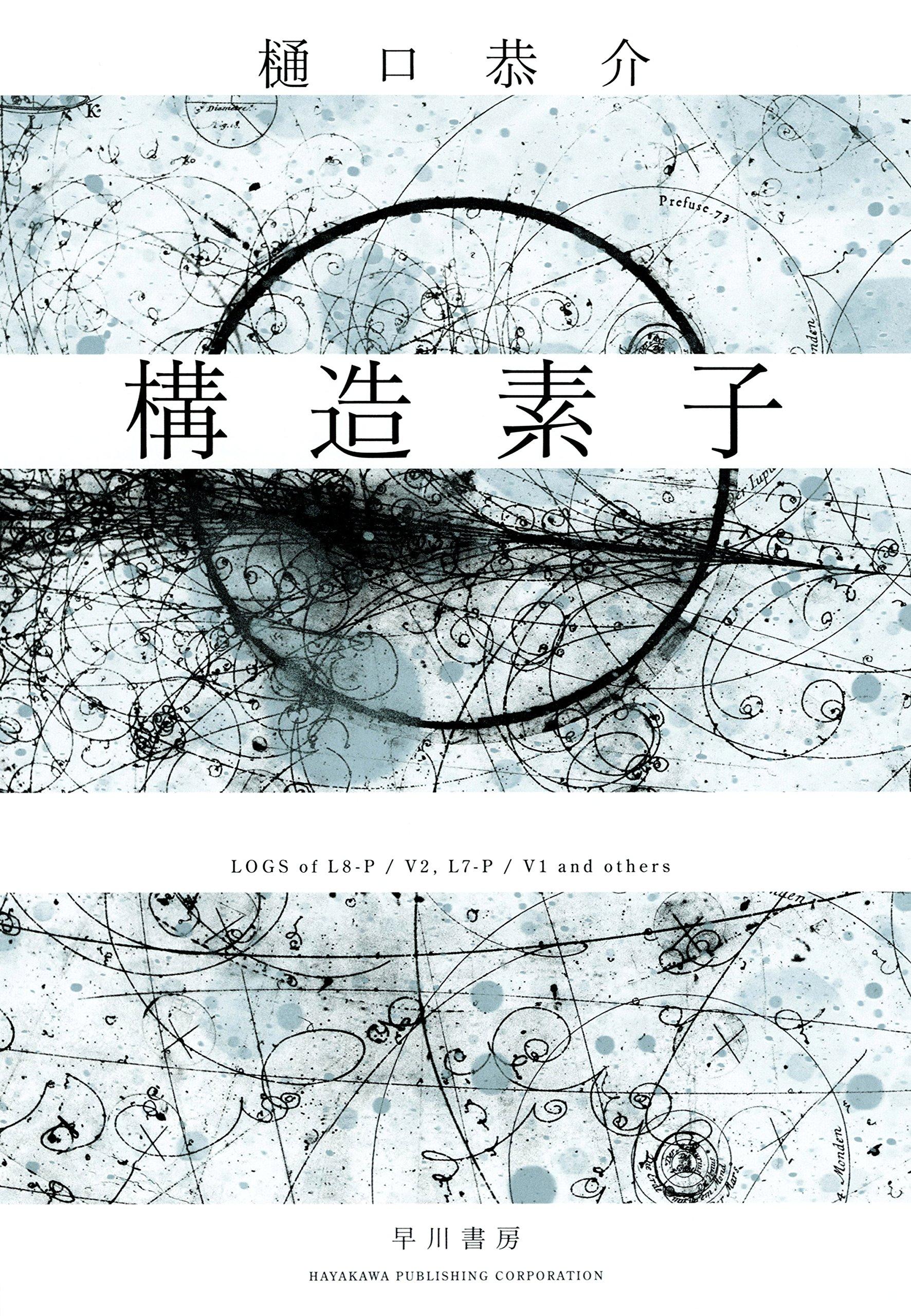 樋口恭介『構造素子』(早川書房)